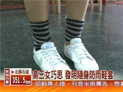 发明随身防雨鞋套