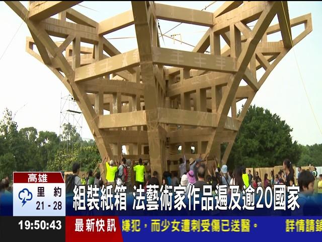 紙箱也能蓋房子! 千人蓋20米高建筑