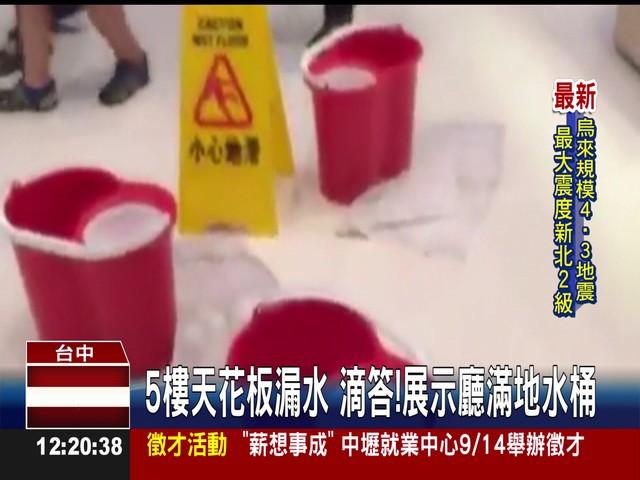 台中歌劇院漏水秀 民眾參觀險滑倒 5樓天花板漏水 滴答!展示廳滿地水桶