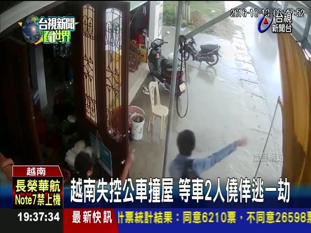 越南失控公車撞屋 等車2人僥倖 ...
