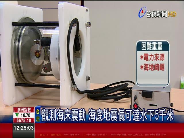 台自製海底地震儀 韓國.美國.日本也想買 觀測海床震動 海底地震儀可達水下5千米