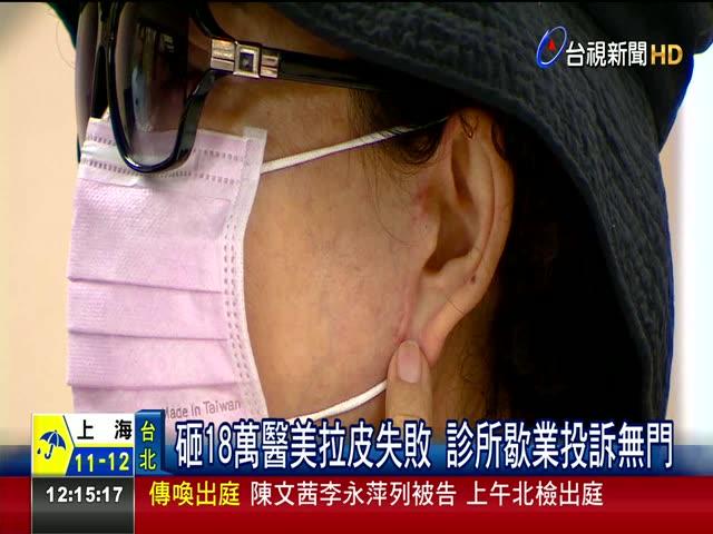 砸18萬醫美拉皮失敗 診所歇業投訴無門 拉皮雙耳後方留疤8cm 女氣炸要求退費