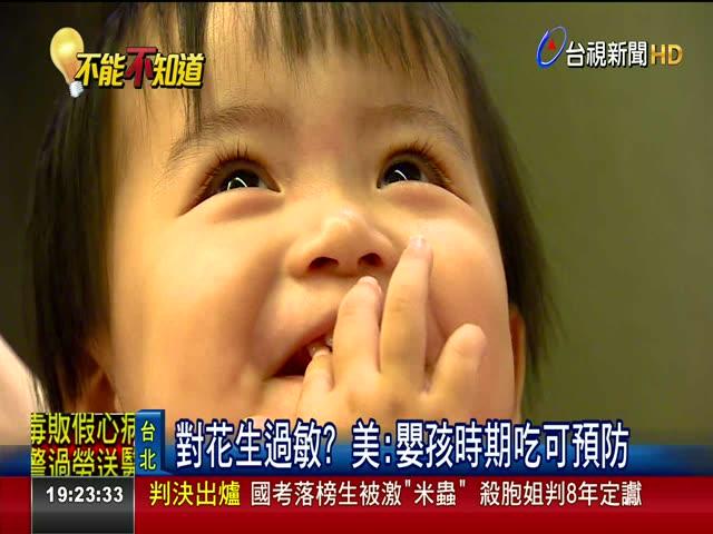 對花生過敏? 美:嬰孩時期吃可預防 花生過敏症至今無解藥 嚴重恐致命