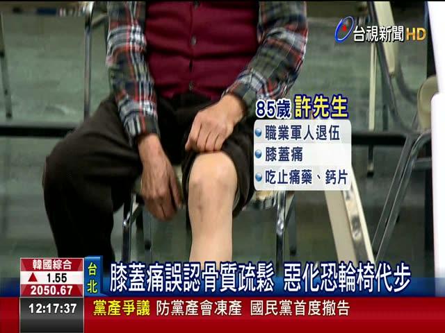 膝蓋痛6年補鈣白作工 翁關節炎惡化 關節軟骨磨損 翁跛腳開刀挽「膝」望