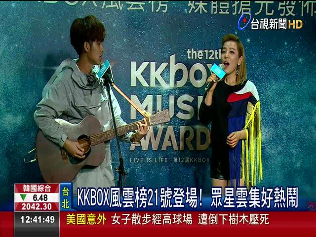 KKBOX風雲榜21號登場! 眾星雲集好熱鬧 強碰個人演唱會 丁噹六度獲獎無奈缺席