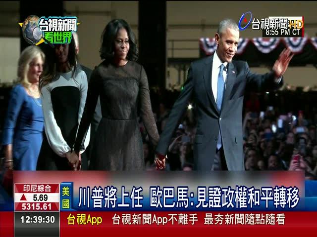 歐巴馬告別演說 一張門票喊價台幣16萬 捍衛政績 歐巴馬:美比我上任時更強大