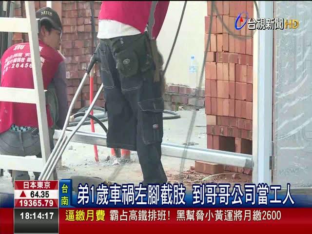 勵志!獨腳工人不服輸 拄拐上工引回響 弟1歲車禍左腳截肢 到哥哥公司當工人