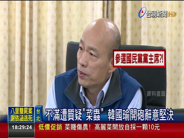 韓國瑜請辭北農總經理 外傳參選藍黨魁? 不滿遭質疑菜蟲 韓國瑜開砲辭意堅決