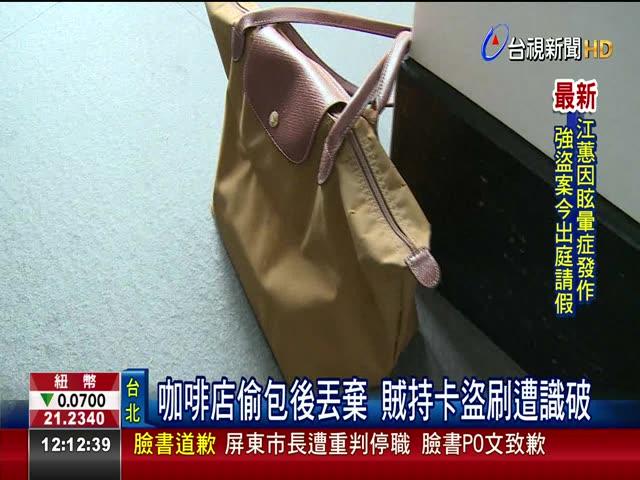 包遭偷盜刷7萬買手機 被害人渾然不知 咖啡店偷包後丟棄 賊持卡盜刷遭識破