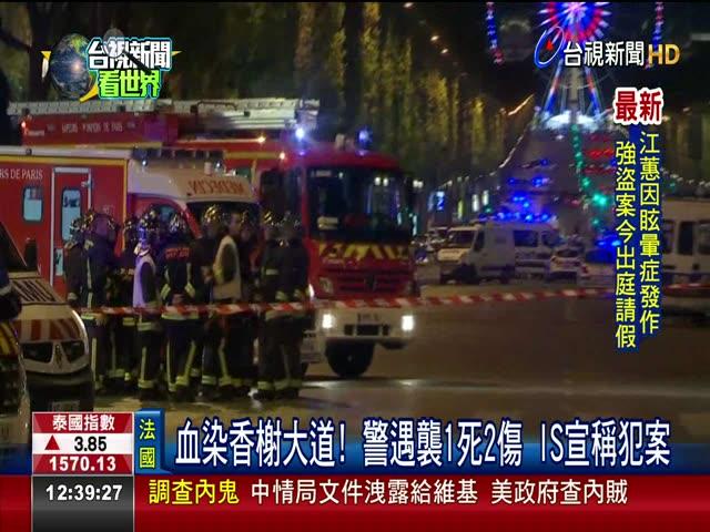 血染香榭大道! 警遇襲1死2傷 IS宣稱犯案 持AK47步槍掃射 法槍手遭擊斃.疑1嫌在逃