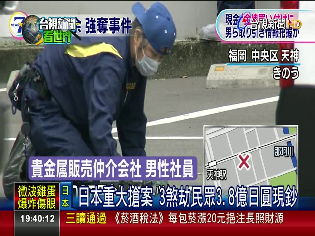 日本重大搶案 3煞劫民眾3.8億日圓現鈔 3惡煞催淚瓦斯攻擊 光天化日鬧區行搶