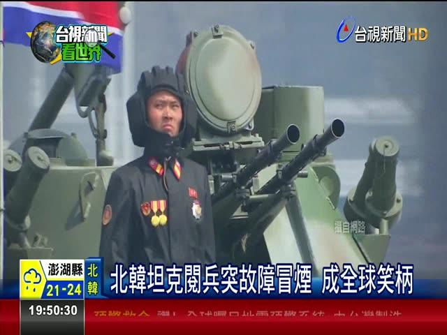 北韓坦克閱兵突故障冒煙 成全球笑柄 畫面曝光! 故障坦克孤單駛離閱兵隊伍