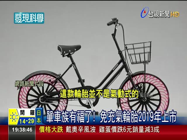 單車趴趴走不怕爆胎 專家研發免充氣輪胎 採用熱塑橡膠材質 免充氣輪胎環保耐用
