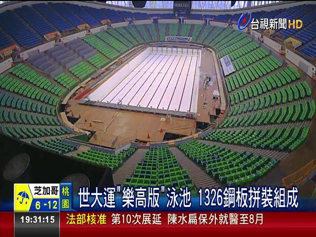 世大運樂高版泳池 1326鋼板拼裝組成 斥資1.78億 西班牙團隊聯合打造賽事泳池