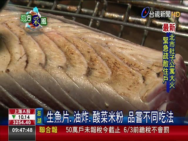 澎湖「炸彈魚」豐收 一魚三吃吸饕客