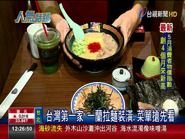 台灣第一家 一蘭拉麵裝潢.菜單搶先看 堅持日本味! 一蘭拉麵湯頭日本空運來台