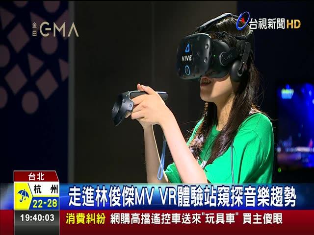 金曲國際音樂節 首創VR互動虛擬唱片行 走進林俊傑MV VR體驗站窺探音樂趨勢
