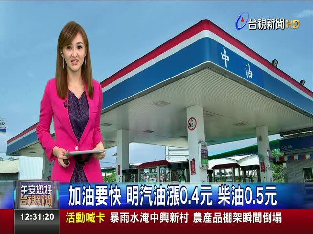 加油要快 明汽油漲0.4元 柴油0.5元