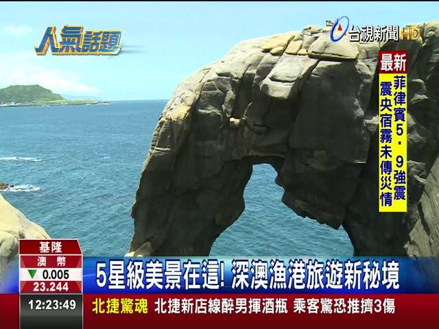 5星級美景在這! 深澳漁港旅遊新秘境 風水侵蝕塑型 象鼻.酋長岩打卡熱點