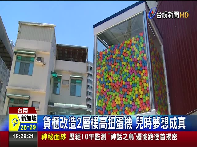 全台最大扭蛋機 高6公尺矗立台南街頭 貨櫃改造2層樓高扭蛋機 兒時夢想成真