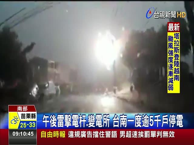 午後雷擊電杆.變電所 台南一度逾5千戶停電 颳怪風! 瞬間風速一度10級 吹垮紙風車舞台