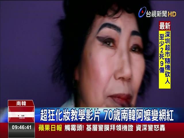 超狂化妝教學影片 70歲南韓阿嬤變網紅 分享旅遊經驗.化妝技巧 阿嬤幽默超有梗