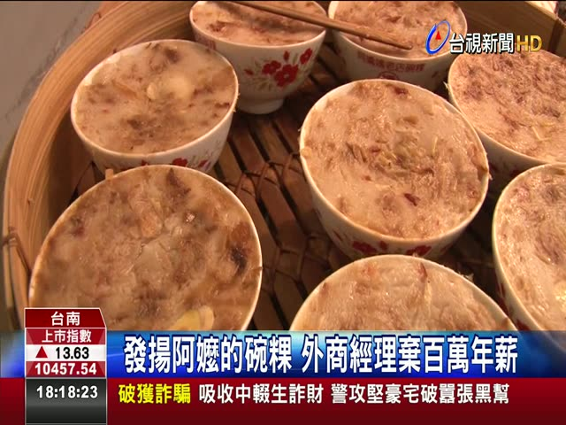 發揚阿嬤的碗粿 外商經理棄百萬年薪 回鄉接手生意 許韶陽研發香草味碗粿