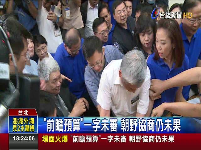 前瞻預算一字未審 朝野協商仍未果 藍委霸主席台 民進黨批破壞會議程序