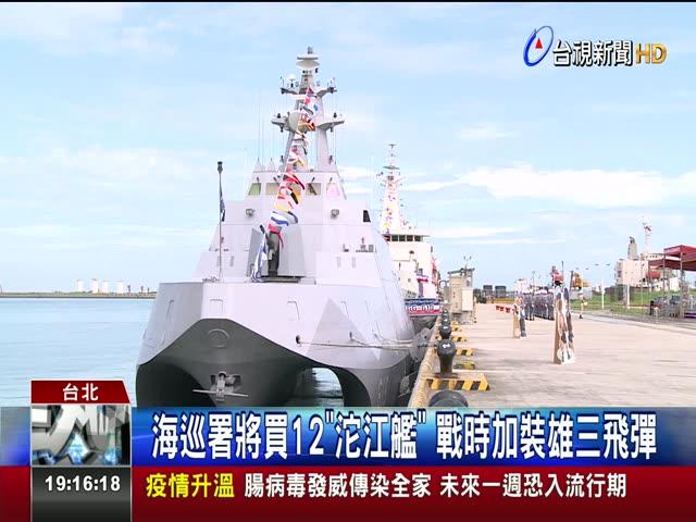 海巡署將買12沱江艦 戰時加裝雄三飛彈 海巡版構型沱江艦 平時配備76快砲.機槍