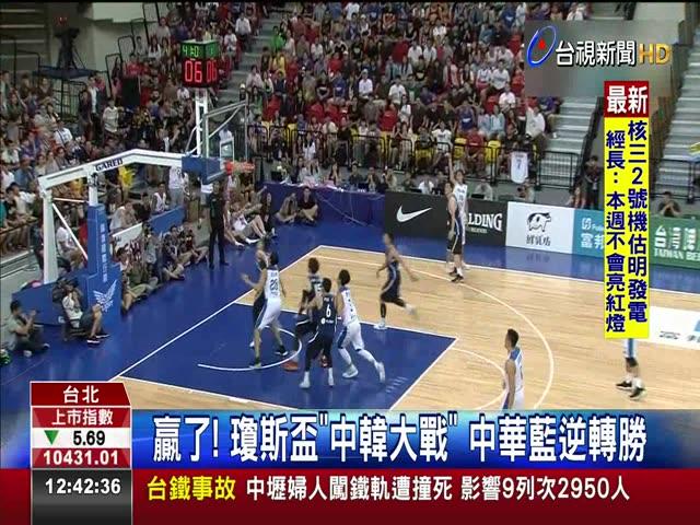 贏了! 瓊斯盃台韓大戰 中華藍逆轉勝 倒數40秒曾文鼎砍3分球 劉錚投關鍵2罰