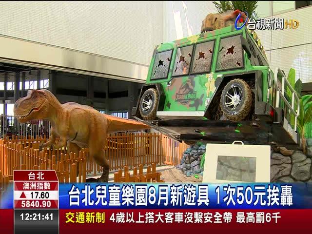 台北兒童樂園8月新遊具 1次50元挨轟 勇闖侏儸紀.F1狂飆飛車 8月份新遊具