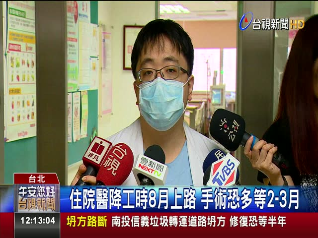 住院醫降工時8月上路 手術恐多等2-3月 住院醫師每週工時88小時 降為80小時