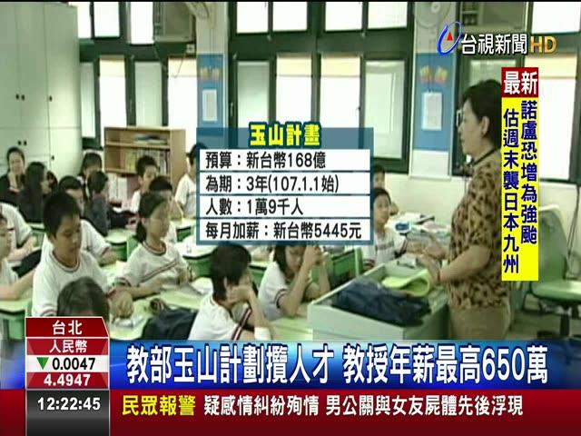 教部玉山計劃攬人才 教授年薪最高650萬 比星港名校教授薪水高 工會:私校吃不到?