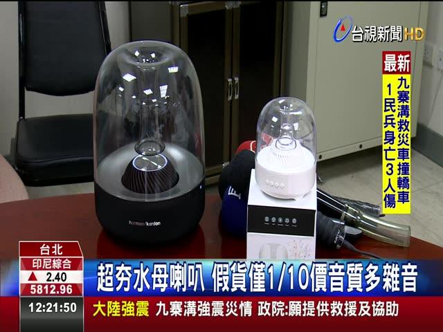 淘寶千元買行動硬碟 拆封傻眼鐵片1塊 超夯水母喇叭 假貨僅1/10價音質多雜音