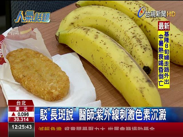 香蕉.馬鈴薯混著吃 網路謠傳會長斑? 駁長斑說 醫師:紫外線刺激色素沉澱