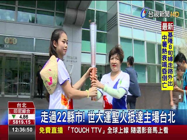 走過22縣市! 世大運聖火抵達主場台北 中華台北挨轟自我矮化 柯P:地名改回台灣