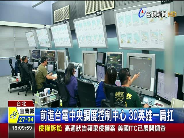 前進台電中央調度控制中心 30英雄一肩扛 調度員30名 負責1300萬戶近4000萬瓩電力