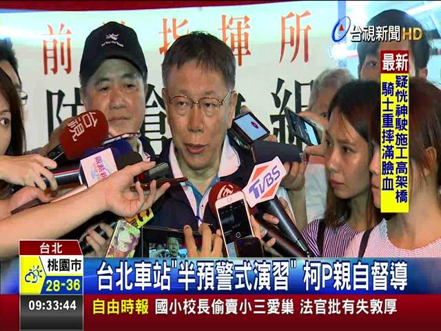 台北車站半預警式演習 柯P親自督導 演習北車爆炸事件 民眾受傷哀嚎超逼真