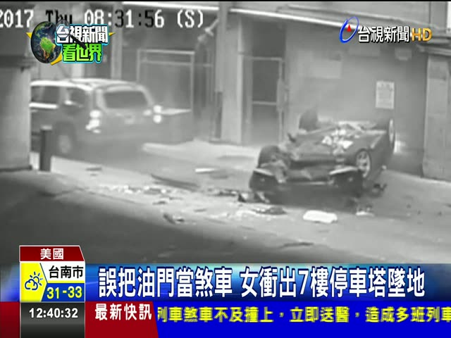 誤把油門當煞車 女衝出7樓停車塔墜地 汽車從天而降! 遭砸休旅車車主嚇壞速駛離