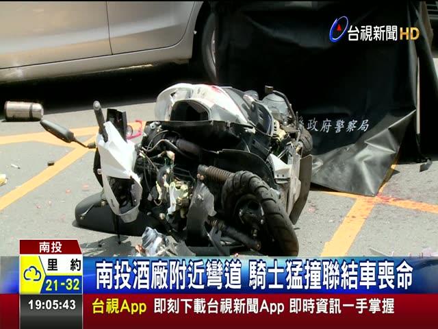 南投酒廠附近彎道 騎士猛撞聯結車喪命 疑搶快過彎跨對向道 撞聯結車當場慘死