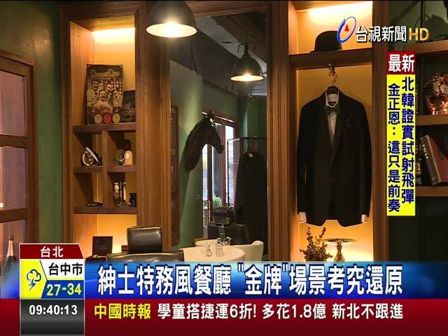 紳士特務風餐廳 金牌場景考究還原 理髮結合餐飲 創新體驗打紳士商機
