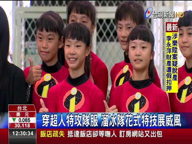 明道國小花式溜冰尖兵 出征南京世錦賽 不喊苦! 最小僅12歲 旋轉跳躍華麗落地