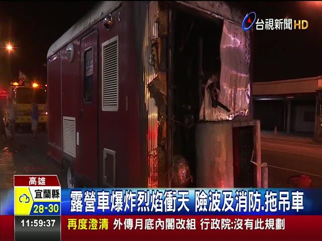 休旅車國道火燒車 延燒露營車瓦斯驚爆 露營車內放有瓦斯桶 消防員滅火突爆炸