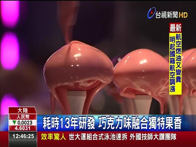 紅寶石巧克力問世 粉紅色澤帶果香 耗時13年研發 巧克力味融合獨特果香