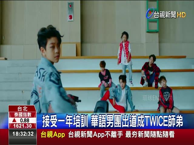 平均年齡12歲! JYP推最萌新華語男團 舞技超群! 新華語男團最小成員僅10歲
