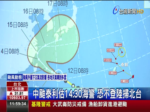 中颱泰利估14:30海警 恐不登陸掃北台 台灣尾跑台灣頭 泰利大轉彎恐成西北颱