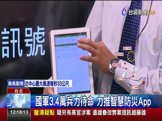 國軍3.4萬兵力待命 力推智慧防災App 手機平板回報災情 協助救災精準調度