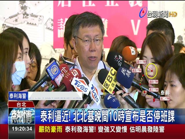 泰利逼近! 北北基晚間10時宣布是否停班課 柯文哲籲訂新颱風假標準 行政院:不反對