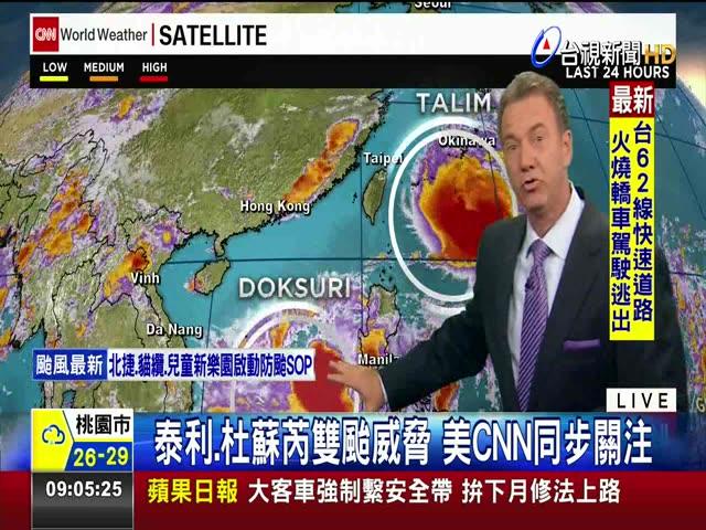 泰利.杜蘇芮雙颱威脅 美CNN同步關注 估泰利對台影響有限 恐襲陸東岸轉撲日