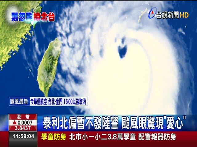 泰利暴風圈掠北台灣 北北基宜嚴防風雨 泰利北偏暫不發陸警 颱風眼驚現愛心